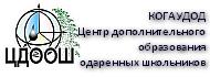 КОГАУДОД Центр дополнительного образования одарённых школьников