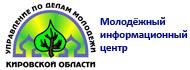 Управление по делам молодёжи Кировской области