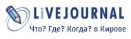 ЧГК43РУ в Живом Журнале