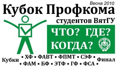 Кубок Профкома